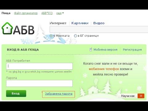 Как да препратим пощата си от ABV.bg към GMAIL.com? - YouTube