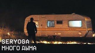 Смотреть клип Seryoga - Много Дыма
