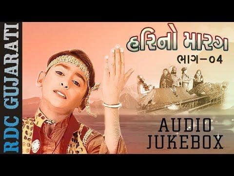 Hari No Marag Part 4 | Hari Bharwad | Paap Taru Prakash Jadeja | Jesal Toral Bhajan | Audio JUKEBOX