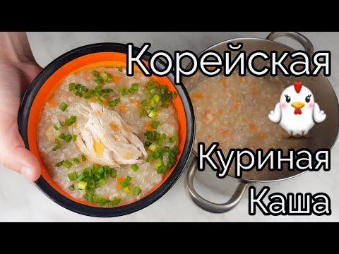 Корейская Куриная Каша Дакджук Рецепт Korean Chicken Porridge Dakjuk Recipe 닭죽 만들기