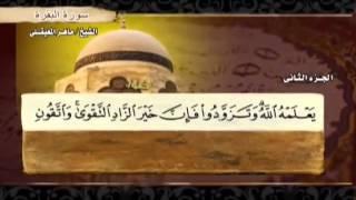 Prelijepo učenje sure El-Bekare (2) - Mahir El - Muaiqely thumbnail