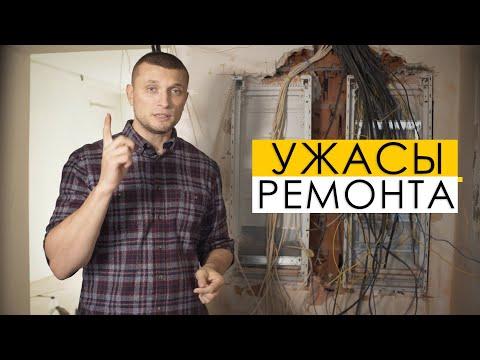 УЖАСЫ РЕМОНТА / 9 месяцев «работы» и 600 тысяч гривен - выброшены на ветер