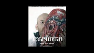 Язычники Драма, Русский фильм новинка 𝟮018