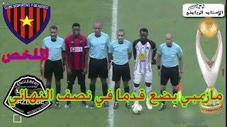ملخص واهداف مباراة مازيمبي و بريميرو دي اجوستو (0-0) ذهاب ربع نهائي دوري ابطال افريقيا