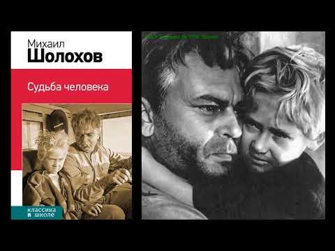 """Михаил Шолохов """"Судьба человека"""" (В сокращении)"""