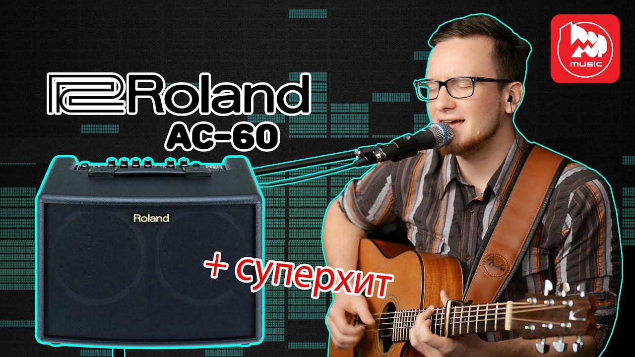 КОМБИК ДЛЯ АКУСТИЧЕСКОЙ ГИТАРЫ ROLAND AC-33 - YouTube