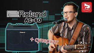 ROLAND AC-60 Комбик для акустической гитары  ( +Я не умею петь -хит, рожденный при записи видео)(Комбик для акустической гитары ROLAND AC-60 http://bit.ly/1jhAbsP это мощный и навороченный аппарат, способный выручить..., 2015-10-06T06:03:59.000Z)