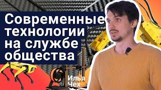 Стань учёным!   Современные технологии на службе общества - Илья Чех