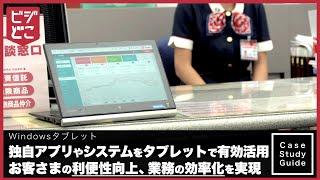 千葉銀行様の「Windowsタブレット」導入事例をご紹介します。 その他の...