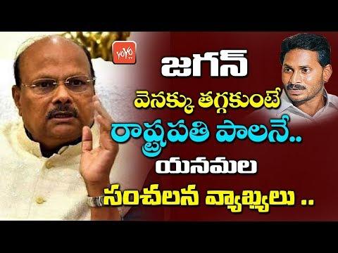 Yanamala Ramakrishnudu Sensational Comments on AP CM YS Jagan | AP Politics | TDP vs YSRCP | YOYOTV