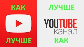 Канал YouTube, чем он интересен Как лучше