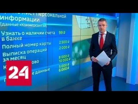 """Телефонные звонки мошенников не дают покоя клиентам """"Сбербанка"""". - Россия 24"""