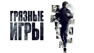 Грязные игры / The Company you Keep (2012) cмотрите в HD