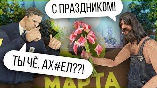 ДАРЮ ПАРНЯМ ЦВЕТЫ НА 8 МАРТА В GTA SAMP