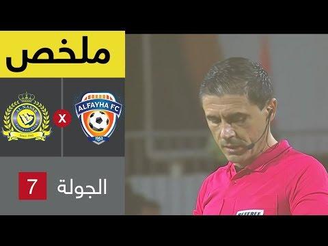 ملخص مباراة الفيحاء والنصر في الجولة 7 من دوري كأس الأمير محمد بن سلمان للمحترفين thumbnail
