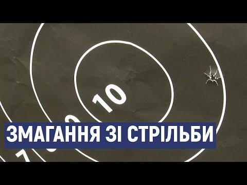 Суспільне Кропивницький: На Кіровоградщині юнаки та дівчата змагались у стрільбі