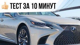 Тест-Драйв Lexus Ls500 2018 (10-Минутная Версия) // Автовести Online