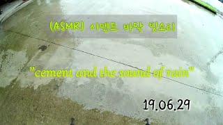 (ASMR) 시멘트 바닥 빗소리