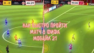 КАК ВЫИГРЫВАТЬ АБСОЛЮТНО ВСЕ МАТЧИ в FIFA 21 MOBILE // НЕВЕРОЯТНЫЙ БАГ С МАТЧАМИ FIFA 21 MOBILE