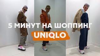 Шоппинг в Uniqlo 5 минут на shopping Обзор юникло Fall winter 2019 uniqlo