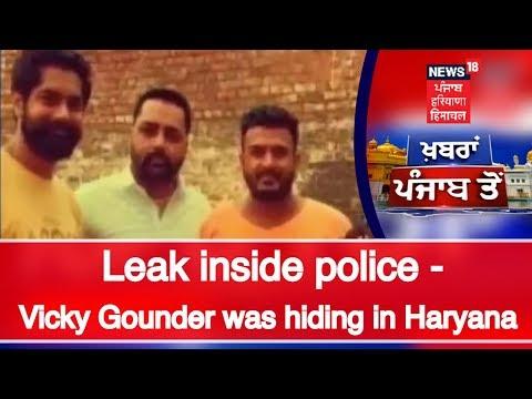 Leak Inside Police | Vicky Gounder Was Hiding In Haryana | News18 Punjab