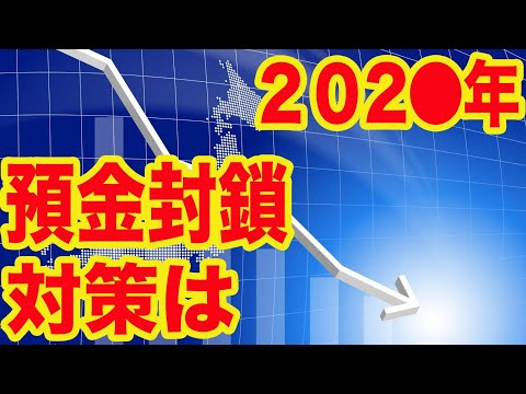 【預金封鎖 対策】202◯年…本当に起こる?過去の歴史と預金封鎖への対策について