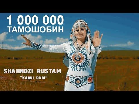 Шахнози Рустам - Кабки дари _ Shahnozi Rustam - Kabki dari