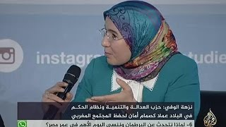 """الوفي:""""العدالة والتنمية """"والنظام كانا صمام أمان لحفظ المغرب"""