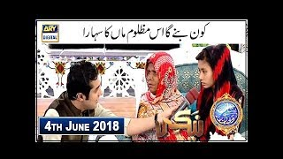 Shan e Iftar – Segment – Naiki – Kon Banega Is Mazloom Maa Ka Sahara - 4th June 2018