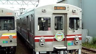 水間鉄道 1000形赤帯1001F編成 水間観音駅