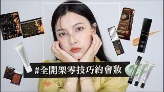 全開架上妝!新手也能快速上手的不NG春天約會妝 Feat.KATE|夢露 MONROE
