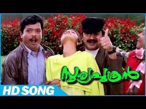 Sooryaputhran Malayalam Comedy Movie | Koodariya Kuyilamme Song | K.J.Yesudas | Jayaram