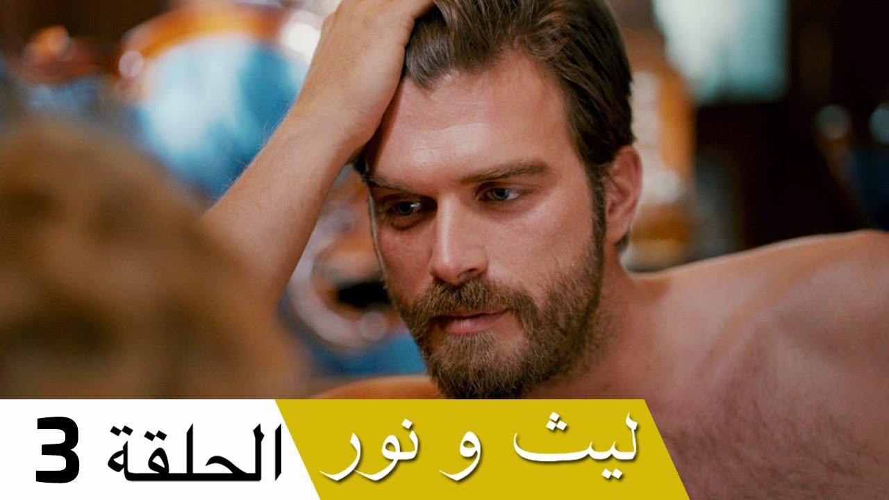 كورد سعيد وشورى الحلقة 3 بالدبلجة العربية - Kurt Seyit ve Şura
