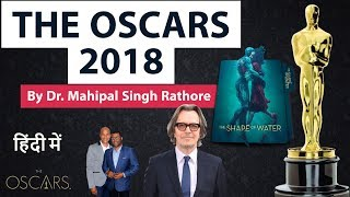 Oscar Awards 2018  - ऑस्कर पुरस्कार 2018 -  Most important highlights - Current Affairs 2018
