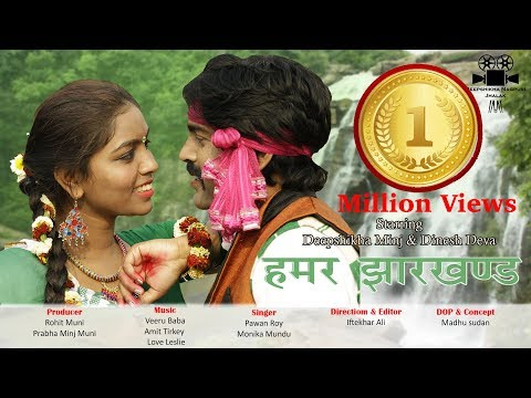 New Nagpuri Song 2018 | Hamar Jharkhand | हमर झारखण्ड | Deepshikha Minj & Dinesh Deva