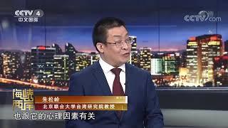 《海峡两岸》 20200328| CCTV中文国际