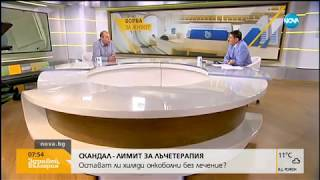 Ще останат ли хиляди онкоболни без лечение - Здравей, България (14.06.2018г.)