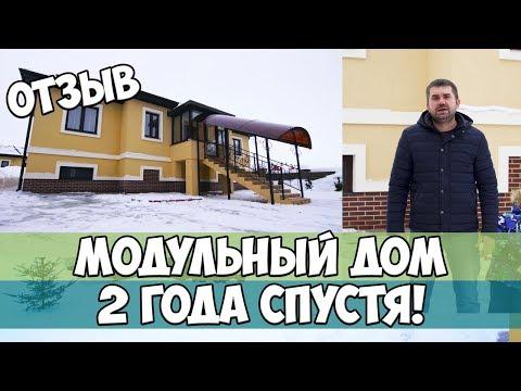 Большой МОДУЛЬНЫЙ дом 2 года спустя / Реальный ОТЗЫВ владельцев