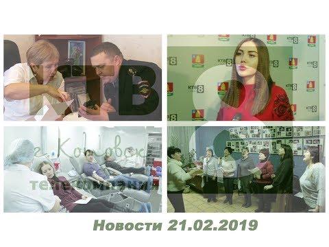 Котовские новости от 21.02.2019., Котовск, Тамбовская обл., КТВ-8