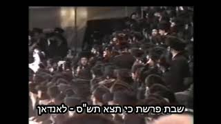 Satmar Rebbe The Beirach Moshe In London - Ki Teitzei 5760