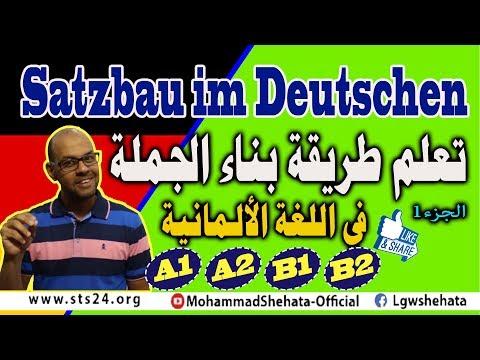 20. Satzbau im Deutschen - بناء الجملة الالمانية الجزء 1