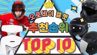 가성비 오토바이(바이크)헬멧 종류 TOP10 리뷰 추천…