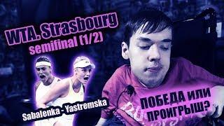 WTA Strasbourg. Semifinal. Sabalenka - Yastremska. Победа или проигрыш?