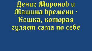 Денис Миронов и Машина времени - Кошка, которая гуляет сама по себе