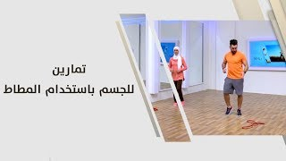 تمارين للجسم باستخدام المطاط - احمد