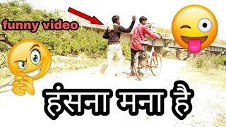 Must watch funny video | Sachin Shakya