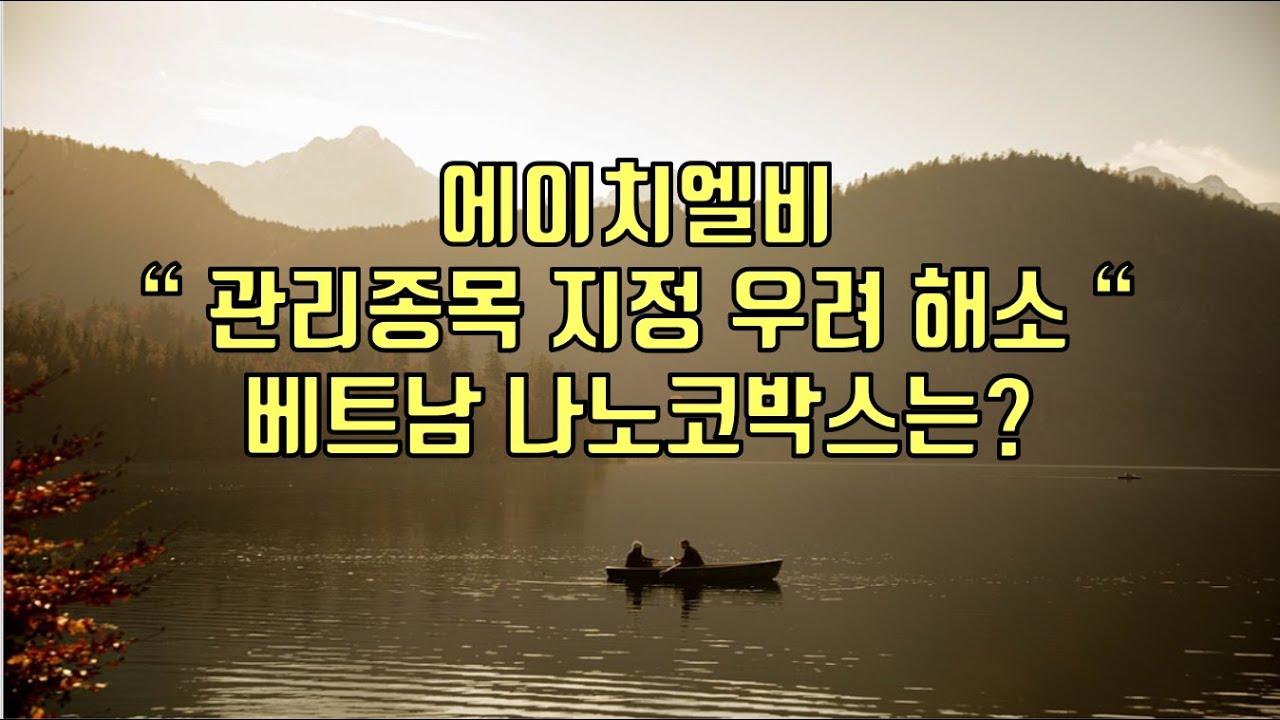 """[ 주식 ] 에이치엘비 """" 관리종목 지정 우려 해소 """" 베트남 나노코박스는?"""
