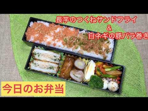 Repeat 31 [お弁当] 簡単作り置き アレンジレシピ OBENTO 長芋