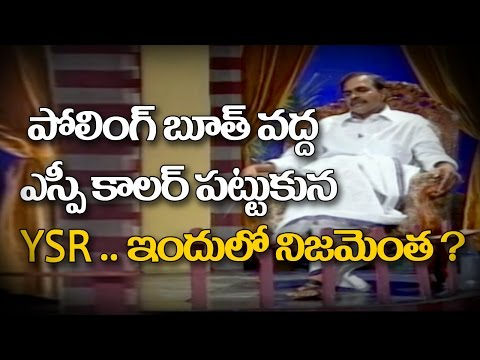 Did YSR Caught SP Collar At Polling Booth? - YSR Dharmapeetham