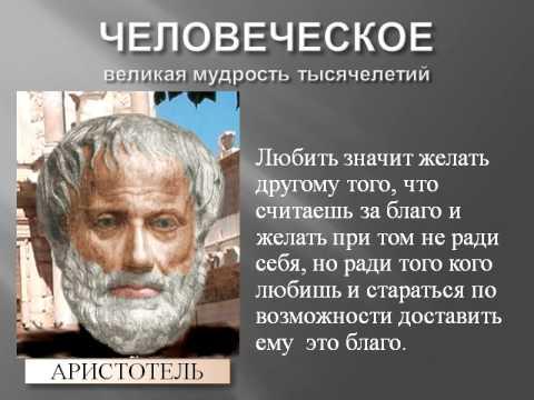 Цитаты, афоризмы, высказывания, выражения Аристотеля о любви, жизни, мужчинах и женщинах.
